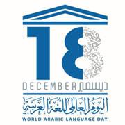 arabic lang day