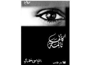 kaannaha_elias khoury