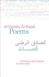 poems_al_saddiq