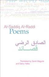 poems_al_saddiq
