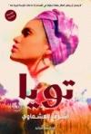 Toya-by-Ashraf-El-Ashmawi