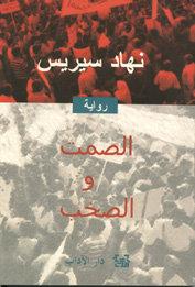 Edizione originale in arabo