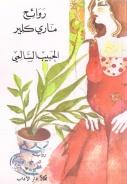 """""""Gli odori di Marie Claire"""", copertina dell'originale in arabo (Dar al-Adab, Beirut, 2008)"""