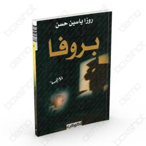 copertina in arabo