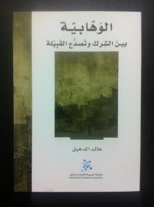Secondo l'editore Nawaf al Qudaimi, il libro di Khaled al-Dekhayel sul Wahhabismo ha venduto in Fiera più di 4mila copie