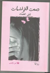 La copertina dell'originale in arabo - pubblicato da Dar al-Adab