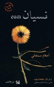 Copertina della versione originale in arabo - quella italiana è molto più carina!