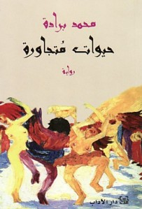 """""""Vite vicine"""", edizione in arabo (Dar al-Adab)"""