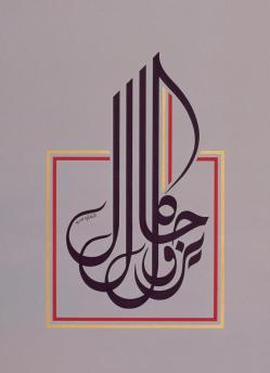 """Tutto passa"" (كــلُّ حــــالٍ يـــزول ) di Mouneer Alshaarani"