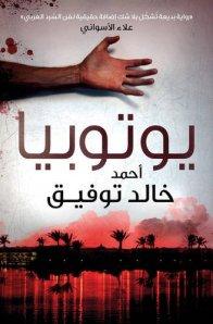 """""""Utopia"""" di Ahmad Khaled Tawfiq è stato tradotto in inglese"""