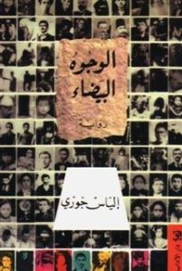 """Copertina di """"Facce bianche"""" in arabo"""