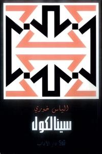 """""""Sinalkol"""", in arabo"""