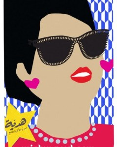 "Umm Kulthum ""rivisitata"" in chiave pop dall'a designer libanese Rana Salam"