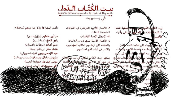 L'augurio di Mazen Kerbaj, disegnatore e musicista libanese