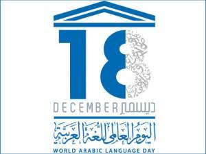 La giornata mondiale della lingua araba è oggi!