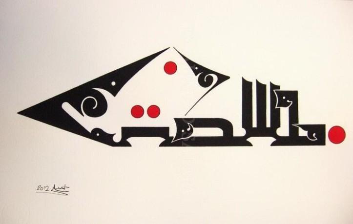 """Palestina"", opera dell'artista siro-libanese Ahmad Salma"