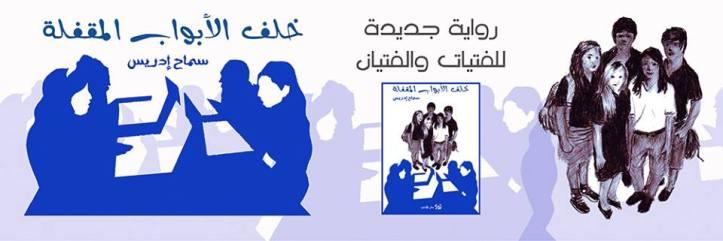 Poster del libro di Samah Idriss