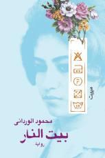 """""""La casa del fuoco"""", Mahmoud el-Wardani, Dar Merit"""
