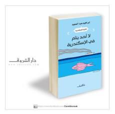 """""""Nessuno dorme ad Alessandria"""", Ibrahim Abdel Meguid, Dar el-Shorouk"""