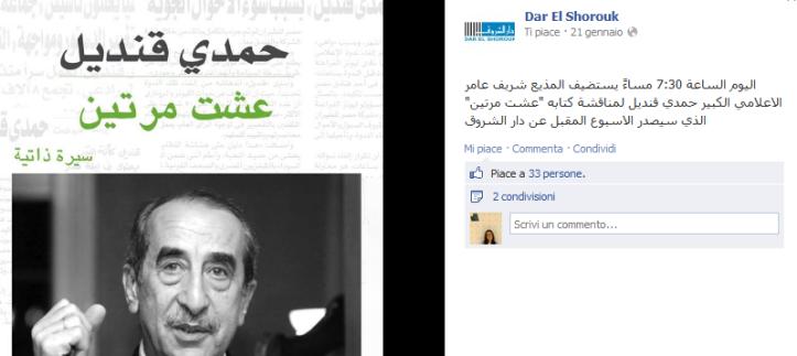 """Dar el-Shorouk invita alla presentazione del libro """"Ho vissuto due volte"""" di Hamdi Qandeel, noto giornalista e attivista egiziano"""