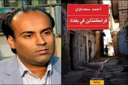 Ahmad Saadawi e la copertina del suo libro
