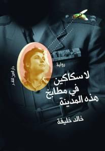 """Vergogna, amore e morte in  """"Non ci sono coltelli nelle cucine di questa città"""" di Khaled Khalifa"""