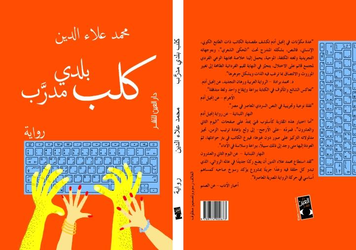 Copertina dell'ultimo romanzo, pubblicato da Dar el-Ayn