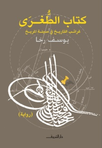 kitab at-tughra