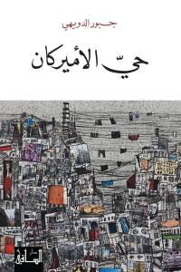 libro douaihy
