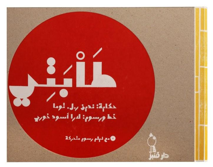"""La copertina di """"Tabati"""""""