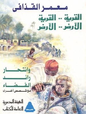 Gheddafi scrittore?!