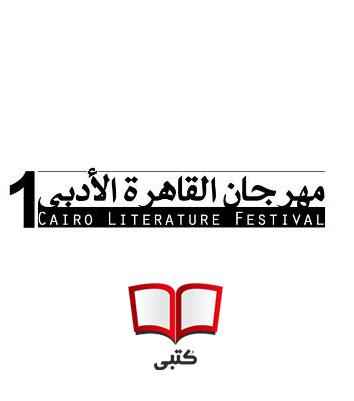 Orhan Pamuk inaugura la I edizione del Festival della letteratura del Cairo