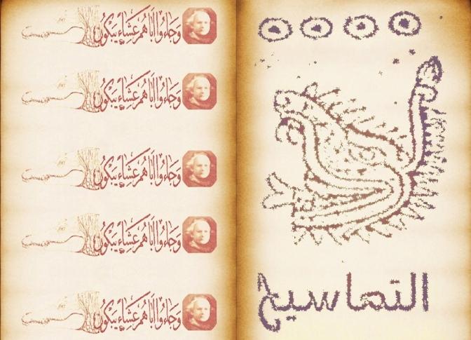 La poesia segreta di Youssef Rakha