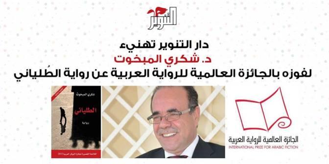 """Il romanzo tunisino """"L'italiano"""" vince l'Arabic Booker 2015"""