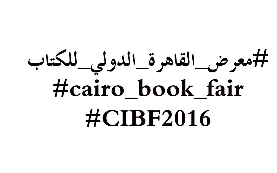 La cultura a confronto/scontro alla 47° Fiera del Libro del Cairo