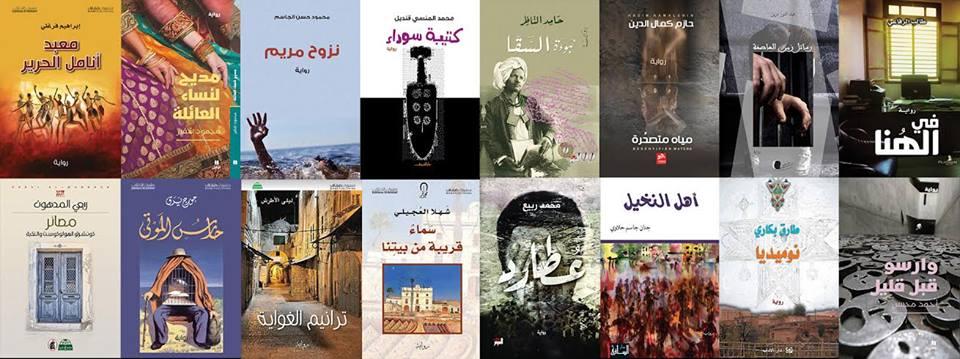Annunciati i candidati al Premio internazionale per la narrativa araba 2016