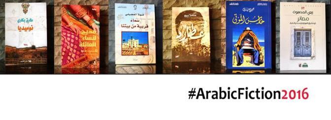 Rabi'a al-Madhoun vince l'Arabic Booker 2016
