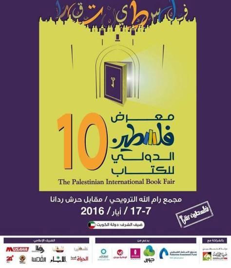 10° edizione per la Fiera internazionale del libro della Palestina
