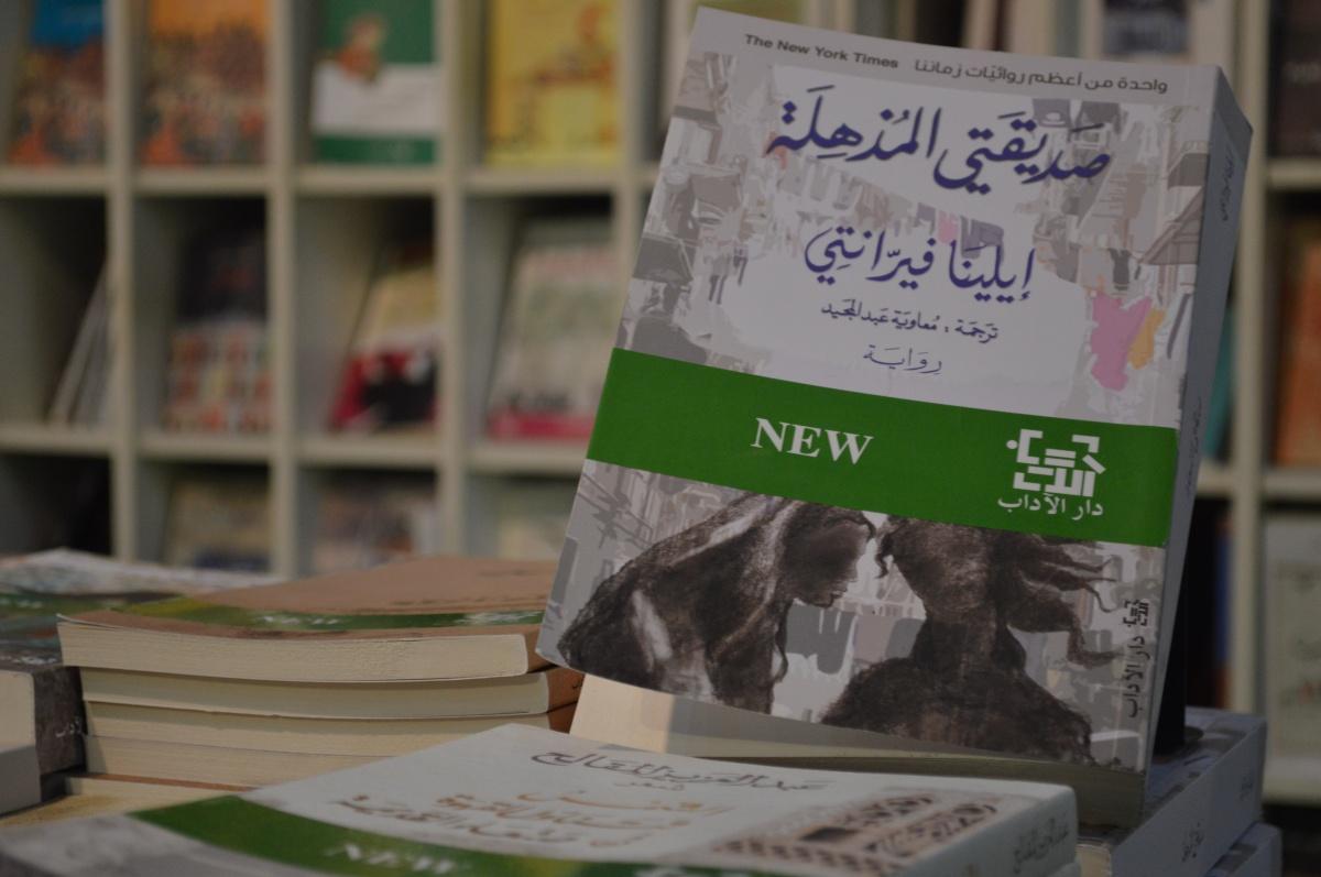 Intervista con Muauia Abdelmagid, traduttore di Elena Ferrante in arabo