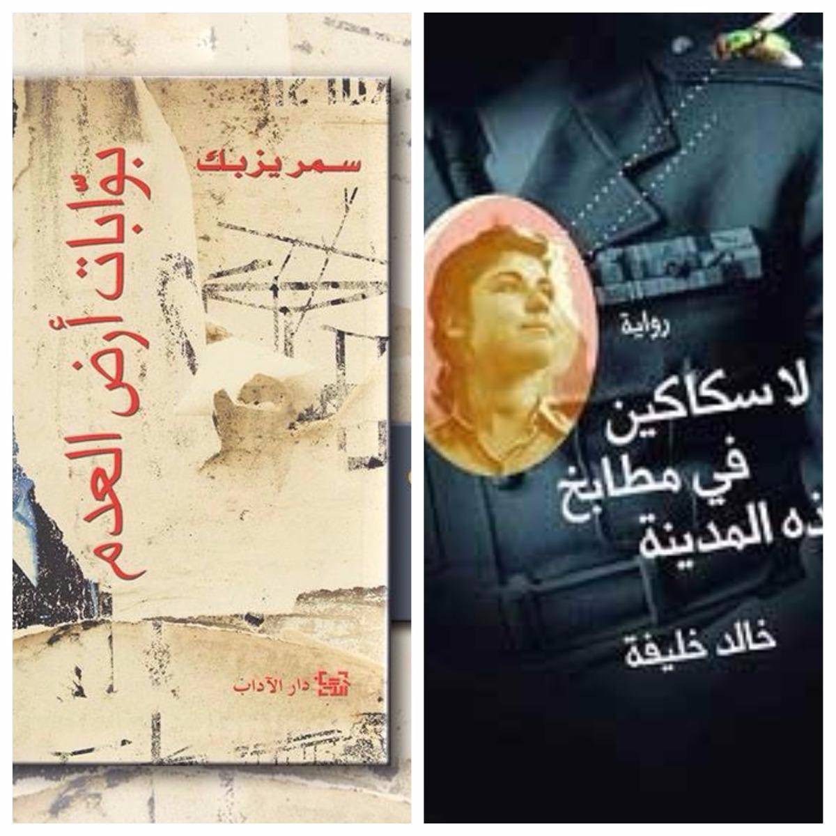 """In arrivo in libreria: """"Passaggi in Siria"""" di Samar Yazbek e """"Non ci sono coltelli nelle cucine di questa città"""" di Khaled Khalifa"""