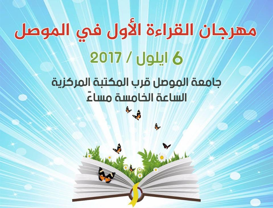 A Mosul si è svolto il primo festival letterario dopo la liberazione dall'Isis
