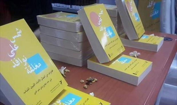 Un gruppo di scrittori libici è in pericolo