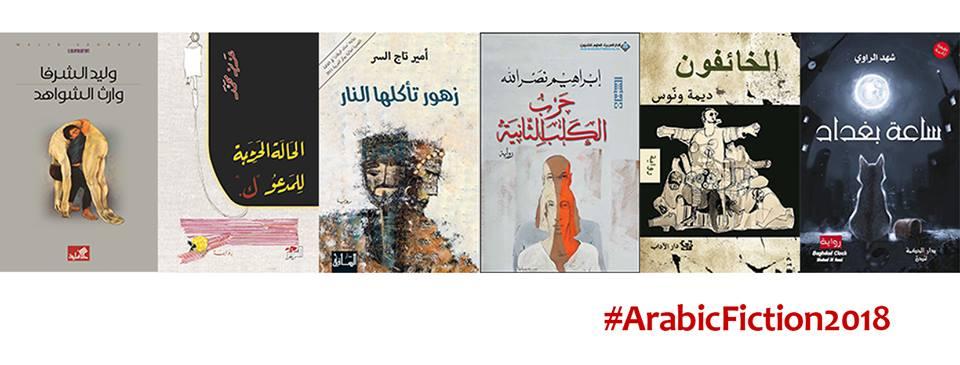 I sei romanzi finalisti al Premio internazionale per la letteratura araba 2018