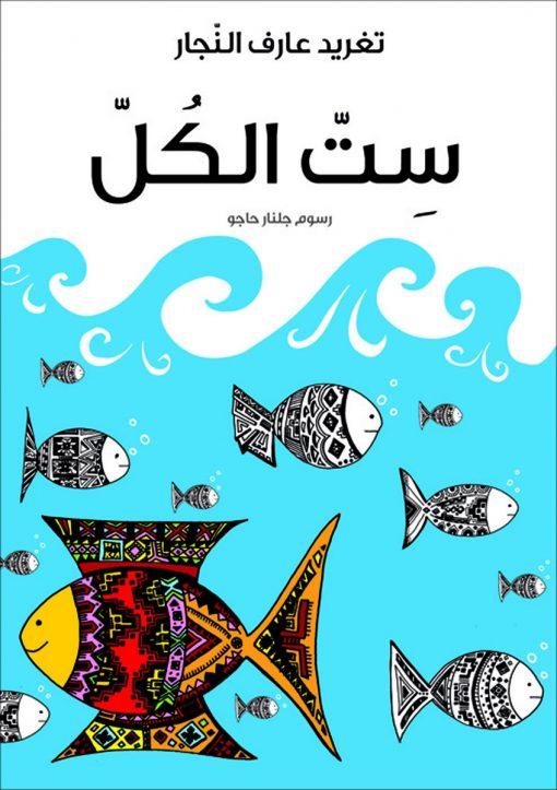 Against-the-Tide-Taghreed-Najjar-2-510x723
