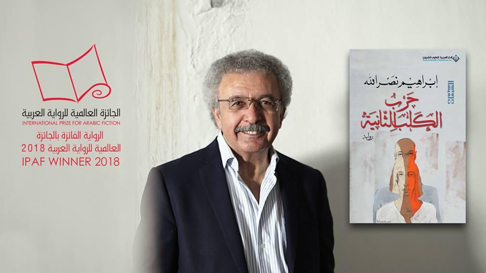 Ibrahim Nasrallah ha vinto il Premio internazionale per la letteratura araba 2018