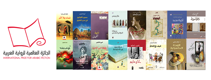 I 16 romanzi in concorso al Premio internazionale della Letteratura araba 2019