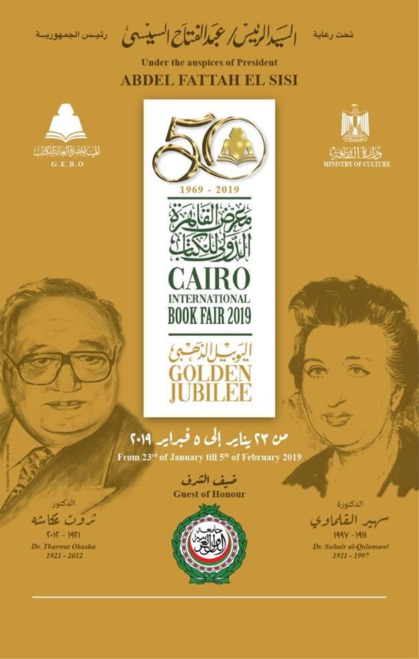 """Al Cairo si inaugura l'edizione del """"Giubileo"""" della Fiera del Libro"""